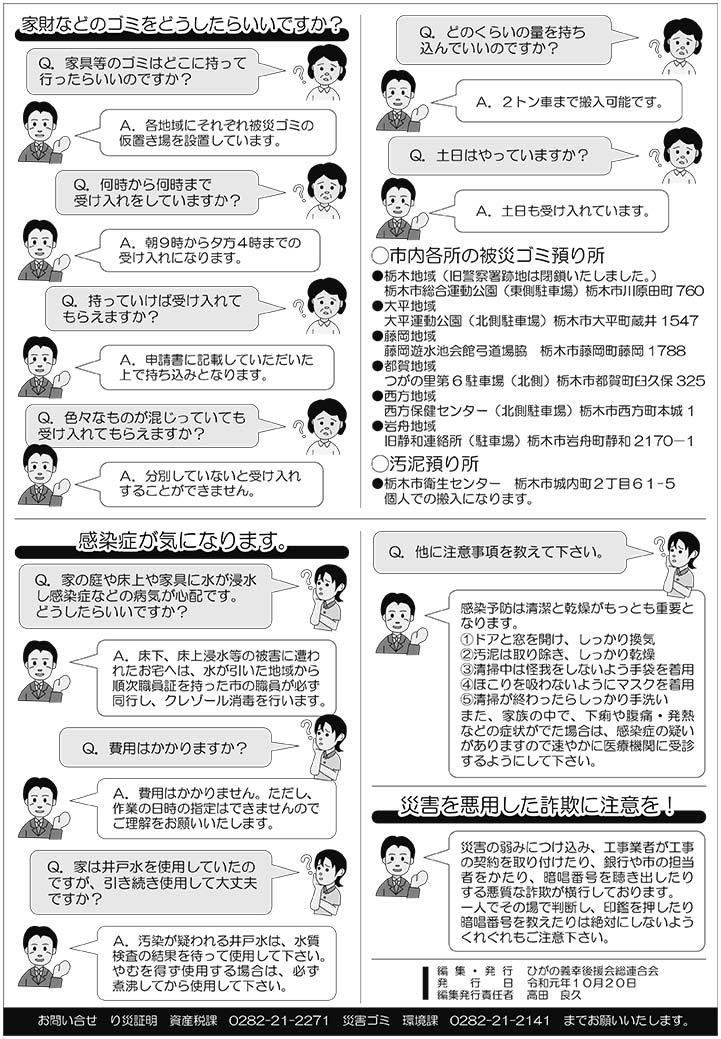 緊急広報誌(裏)